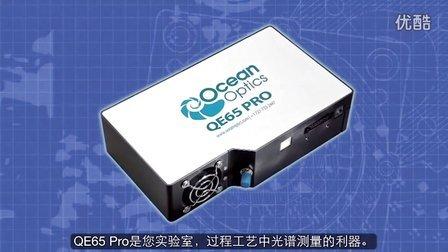 产品介绍-QE65 Pro 科研级光谱仪