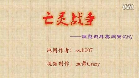 【血舞Crazy】我的世界之亡灵战争2 死里逃生[MC_MineCraft]【新人奖第五季】