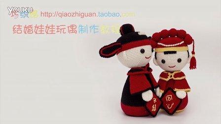 巧织馆零基础毛线编织教学108期结婚娃娃玩偶下集