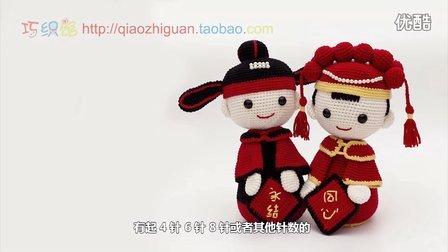 巧织馆零基础毛线编织教学108期结婚娃娃玩偶上集