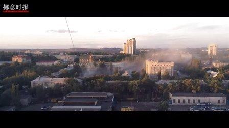 乌克兰顿涅斯克再现炮声