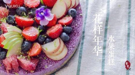 食色记 2016 水果蛋糕 06
