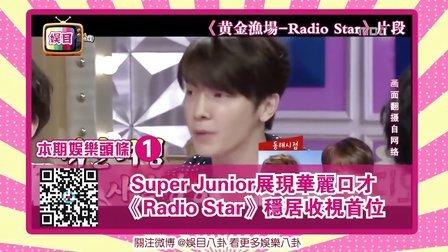 娱目八卦 2015 7月:uper Junior展现华丽口才 《Radio Star》稳居收视首位 150720