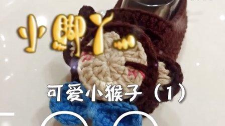 【小脚丫】(可爱猴子1)猴年宝宝鞋可爱猴子毛线鞋的钩法婴儿毛线鞋宝宝毛线编织鞋怎么织毛线编织法