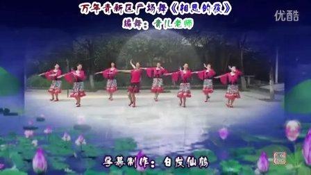 万年青香云乐园 广场舞《相思的夜》