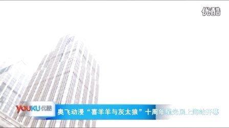 """奥飞动漫 """"喜羊羊与灰太狼""""十周年星光展上海站开幕 优酷土豆资讯"""