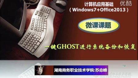 3. 一键GHOST进行系统备份和恢复