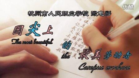杭州市人民职业学校 微电影《舌尖上的校园——最美劳动者》【周城作品】