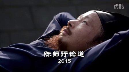 陈师行论道2015
