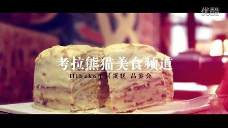 Hibake千层蛋糕品鉴会 【@考拉熊猫美食频道 x @momo喜多绵阳店】