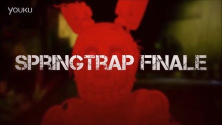 玩具熊的五夜后宮-彈簧曲Springtrap Finale彈簧的終焉-中文字幕