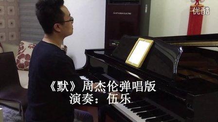 《默》 周杰伦弹唱版 --《_tan8.com