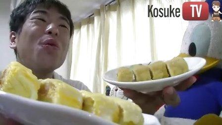 【公介料理】卵焼日式鸡蛋卷技能GET! 馅料满满 情意满满