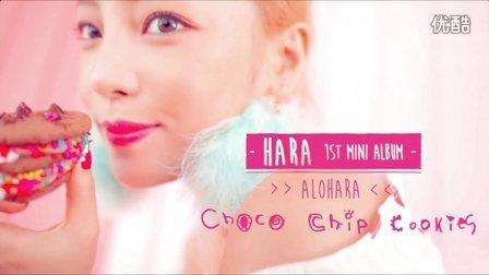 具荷拉-Choco Chip Cookies舞蹈教学练习室【厦门爵士舞】