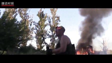 乌克兰东部再发交火 现场四起枪声