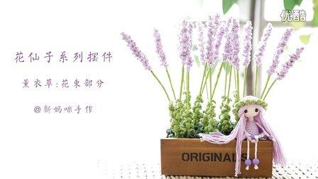 视频104_花仙子系列摆件_薰衣草花束_新妈咪手作平针花样大集合