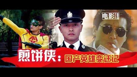 电影纵贯线13:煎饼侠,国产英雄变迁记