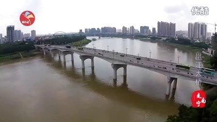 《走南宁》文物古迹篇-邕江大桥
