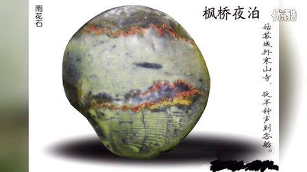 《石中皇后雨花石》世界上最美丽的雨花石4