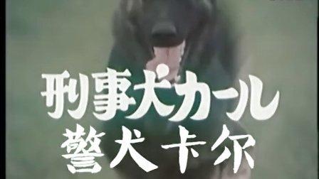 《警犬卡尔》主题曲国语版