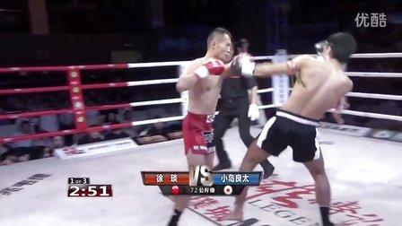 【玉帝之杖】格斗-15年:徐琰首回合45秒KO日本小岛良太