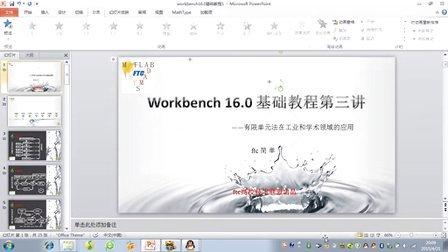 ansys 16.0 Workbench第二讲有限单元法在工业领域和学术领域应用【ftc正青春】(ftc简单)