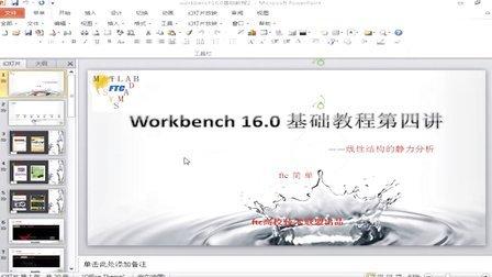 ansys 16.0 workbench第三讲静力学1【ftc正青春】(ftc简单)