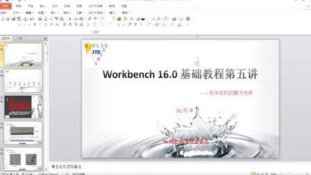 ansys 16.0 workbench 第四讲壳体结构【ftc正青春】(ftc简单)