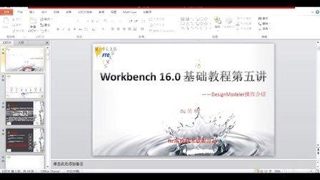 ansys 16.0 workbench 第6讲 模型导入与三维建模【ftc正青春】(ftc简单未完待续)