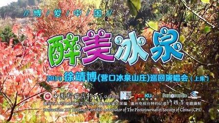 营口冰泉山庄2014徐靖博巡回演唱会歌友会(上)