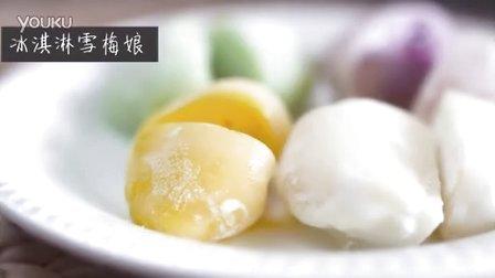 日式冰淇淋雪梅娘 冰淇淋大福 做法