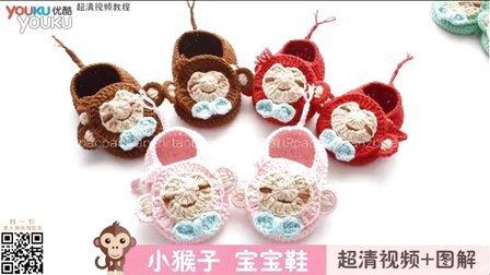 【泡泡编织】【第65集 小猴子宝宝鞋】 手工编织 钩针婴儿 牛奶棉毛线 材料包 免费视频教程