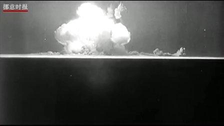 挪意时报 历史瞬间  人类第一颗原子弹试爆