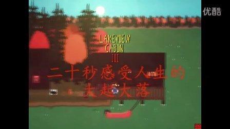 【新人奖第五届】恐怖游戏《湖边小屋》二十秒体验人生大起大落