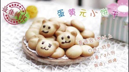 宝宝餐餐见 2015 最佳辅食小零嘴 入口即化的蛋黄元小饼干