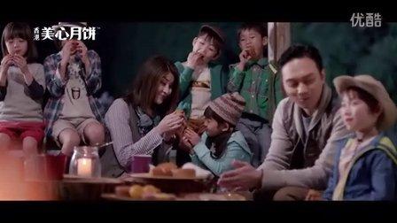 香港美心月饼电视广告2015 - 60秒