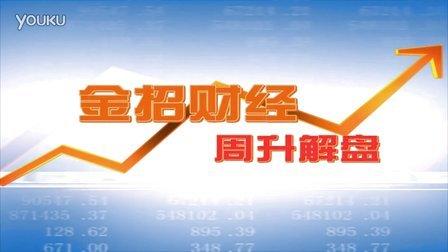 股票入门基础知识 股票入门教程 股票行情分析 股票实战 周升解盘0727