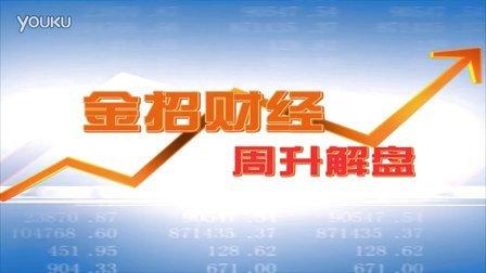 股票入门基础知识 股票入门教程 股票技术分析 股票实战 周升解盘0728