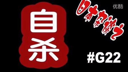 [酷爱]日本杂谈自杀 揭秘自杀之谜 #G22