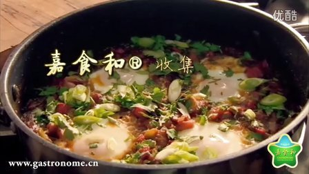 【Ramsay教你:北非式荷包蛋 】North African Poached Eggs  嘉食和®