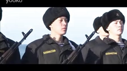 哈萨克斯坦海军军歌 3