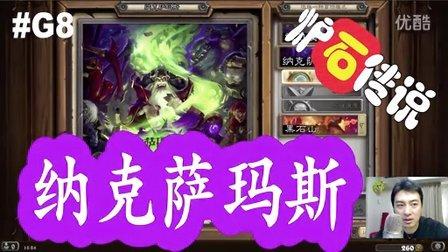 [酷爱]初探纳克萨玛斯 炉石传说(Hearthstone: Heroes of Warcraft) #G8