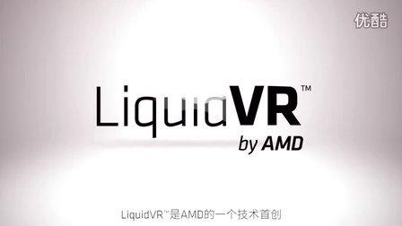 AMD简化版:LiquidVR™