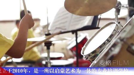 麦格FILM作品---【鼓韵艺校】