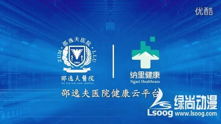 医疗APP宣传动画-纳里医生-杭州动漫制作公司-绿尚动漫