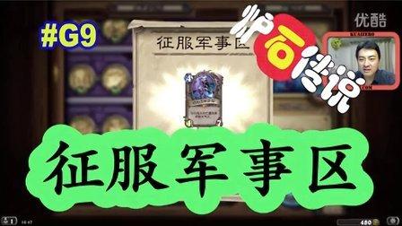 [酷爱]牧师通关纳克萨玛斯之军事区 炉石传说(Hearthstone: Heroes of Warcraft) #G9