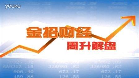 股票入门基础知识 股票入门教程 股票实战解盘 股票分析 周升解盘0729