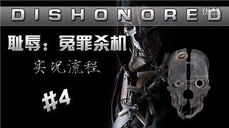 【瞵瞳】Dishonored 耻辱:冤罪杀机 #4 没有奢侈哪里来的生活