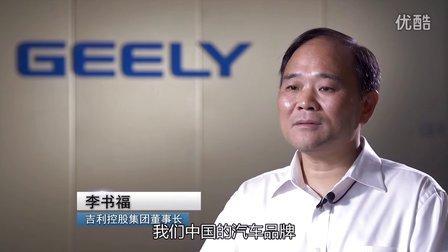 吉利李书福采访