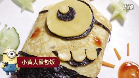 快料理大作战第一季09   小黄人蛋包饭